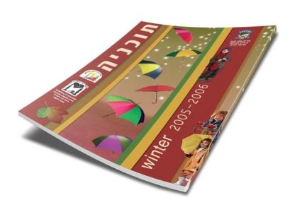 חוברת מודפס בדיגיטלי