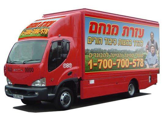 מדבקה ויניל למשאית