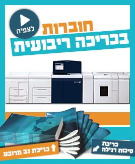 הדפסת חוברות עד 200 עמודים, עם גב מרובע